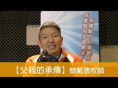電台見證 簡戴德牧師 (父親的承傳) (06/10/2018 多倫多播放)