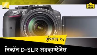 Nikon School D-SLR Tutorials - Nikon D-SLR Advantages - Session 12 (Hindi)