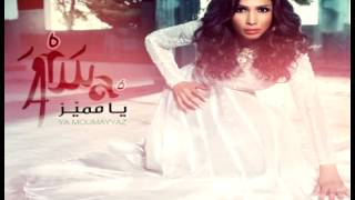 Arwa - Azibtina Ya Khafef Elrouh