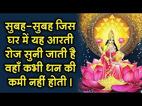 Video Jai laxmi Mata Aarti (full song) By Anuradha poudwal | Maa Ni Aarti and Thal | Diwali puja vidhi2017 download in MP3, 3GP, MP4, WEBM, AVI, FLV January 2017