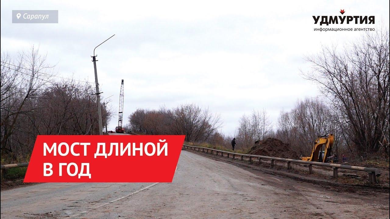 «Пробки» и недовольство горожан: предаварийный мост реконструируют в Сарапуле