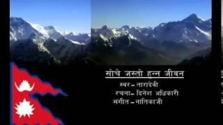 Soche Jasto Hunna Jeevan   Tara Devi posted by Dipak Basnet Norway