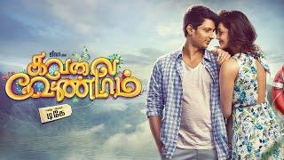 Kavalai Vendam – Official Tamil Teaser 2