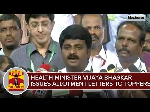 Medical-Counselling--Health-Minister-Vijaya-Bhaskar-issues-Allotment-Letters-to-Toppers