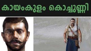 കായംകുളം കൊച്ചുണ്ണി യഥാർത്ഥ കഥ  Interesting Story Of Kayamkulam Kochunni