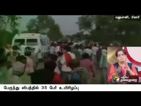 Bihar-35-killed-as-bus-falls-into-roadside-pond-in-Madhubani
