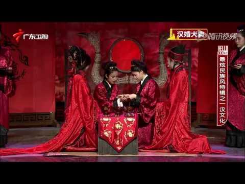Han Chinese Wedding Ceremony (видео)