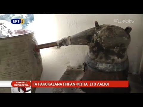 Τα ρακοκάζανα πήραν φωτιά στο Λασίθι | 26/11/2018 | ΕΡΤ