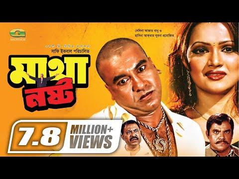 Video Matha Nosto  | Full Movie | HD1080p | Manna | Ahmed Sharif | Nupur | Kabila | Super Hit Bangla Film download in MP3, 3GP, MP4, WEBM, AVI, FLV January 2017