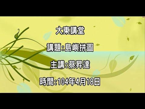 20150418蔡昇達「島嶼拼圖」-影音紀錄