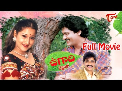Ugadi Telugu Full Movie | SV. Krishna Reddy, Laila