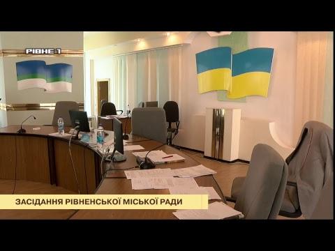 Онлайн трансляція сесії Рівненської міської ради [ВІДЕО]