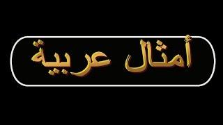 أمثال و حكم عربية مع صوت خريرلـ المياه في الطبيعة