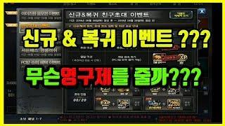 신규&복귀 영구제 이벤트??? 무엇을주려나