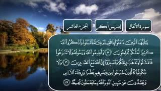 سورة الأنفال كاملة بصوت الشيخ إدريس أبكر