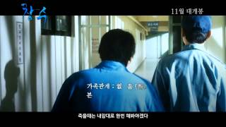 Nonton Korean Movie 창수 Tumbleweed, 2013 예고편 Trailer Film Subtitle Indonesia Streaming Movie Download