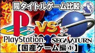 プレステvsサターン 同タイトル比較【国産ゲーム編①】 PS1 vs SS [game of Japan 1]