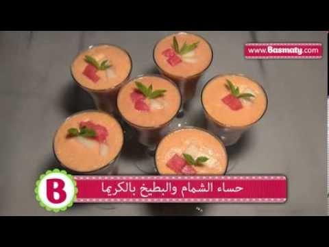 طريقة عمل حساء الشمام والبطيخ بالكريما