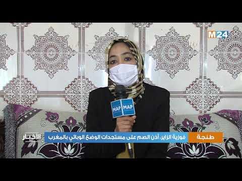 فوزية الزاير، أذن الصم على مستجدات الوضع الوبائي بالمغرب