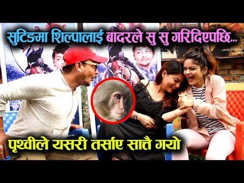 (बादरले सु सु गरेपछि Shilpa रोइन्,  Prithvi Raj ले सात्तो लिए Shilpa & prithiviraj    Mazzako TV - Duration: 31 minutes.)