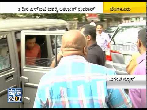 Court Remands Srinivasa   Shankare Gowda to Judicial custody | Lokayukta corruption case 31 July 2015 08 34 PM