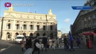 Париж - жертва политики санкций