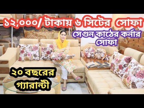 Segun kather corner sofa/L shape sofa সেগুন নকশা সোফা /কর্নার সোফা/ ১২,০০০ টাকায় সোফা Sofa set price