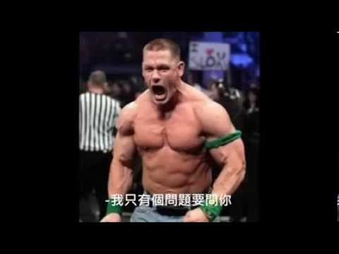 John Cena 約翰希南惡作劇電話 (中文翻譯) John Cena Prank