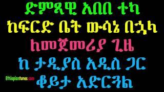 Abebe Teka  Interview - Fm Addis