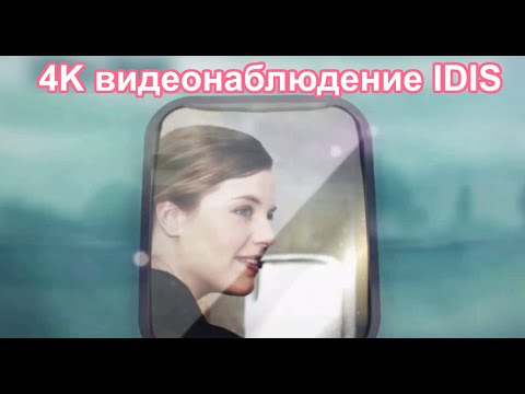 IDIS— видеопрезентация компании 2015