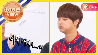 Video 주간아이돌 - (Weekly Idol EP.227) 빅스 VIXX LEO's Drawing, What is this?! MP3, 3GP, MP4, WEBM, AVI, FLV November 2017