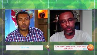 Sport America: Interview with former Ethiopian National Team Player Abiy Haymanot
