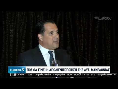 Ημερίδα για τη μετάβαση στη μεταλιγνιτική εποχή   08/02/2020   ΕΡΤ
