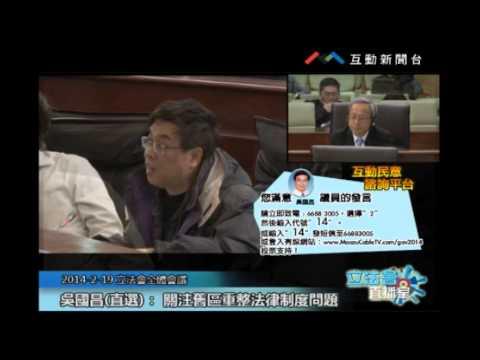 吳國昌20140219立法會第一份口頭質詢 ...