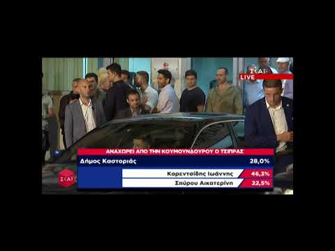 Video - Αποτελέσματα ευρωεκλογών: Χειροκρότησαν Τσίπρα - Μπαζιάνα και οι... δέκα που απέμειναν στην Κουμουνδούρου. video