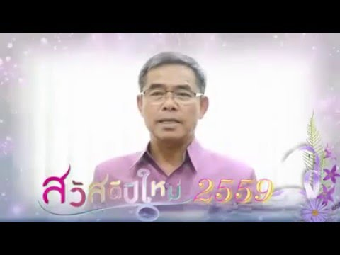 สวัสดีปีใหม่2559 จาก นายสุเทพ น้อยไพโรจน์ อธิบดีกรมชลประทาน