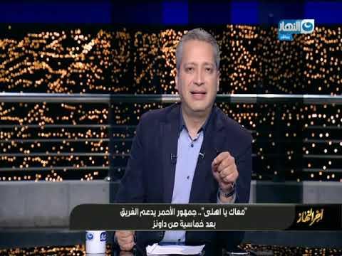 بعد تعليقاته على خسارة الأهلي الإفريقية..تامر أمين يوجه رسالة عتاب لعمرو أديب