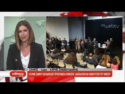 Καταδικάζει η ΕΛΜΕ Σάμου την προσπάθεια φίμωσης των δασκάλων για τα προσφυγόπουλα | 31/01/2019 | ΕΡΤ
