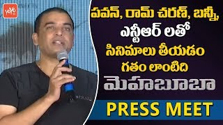 Video Producer Dil Raju Speech @ Mehbooba Movie Press Meet | Akash Puri | Puri Jagannadh | YOYO TV Channel MP3, 3GP, MP4, WEBM, AVI, FLV April 2018