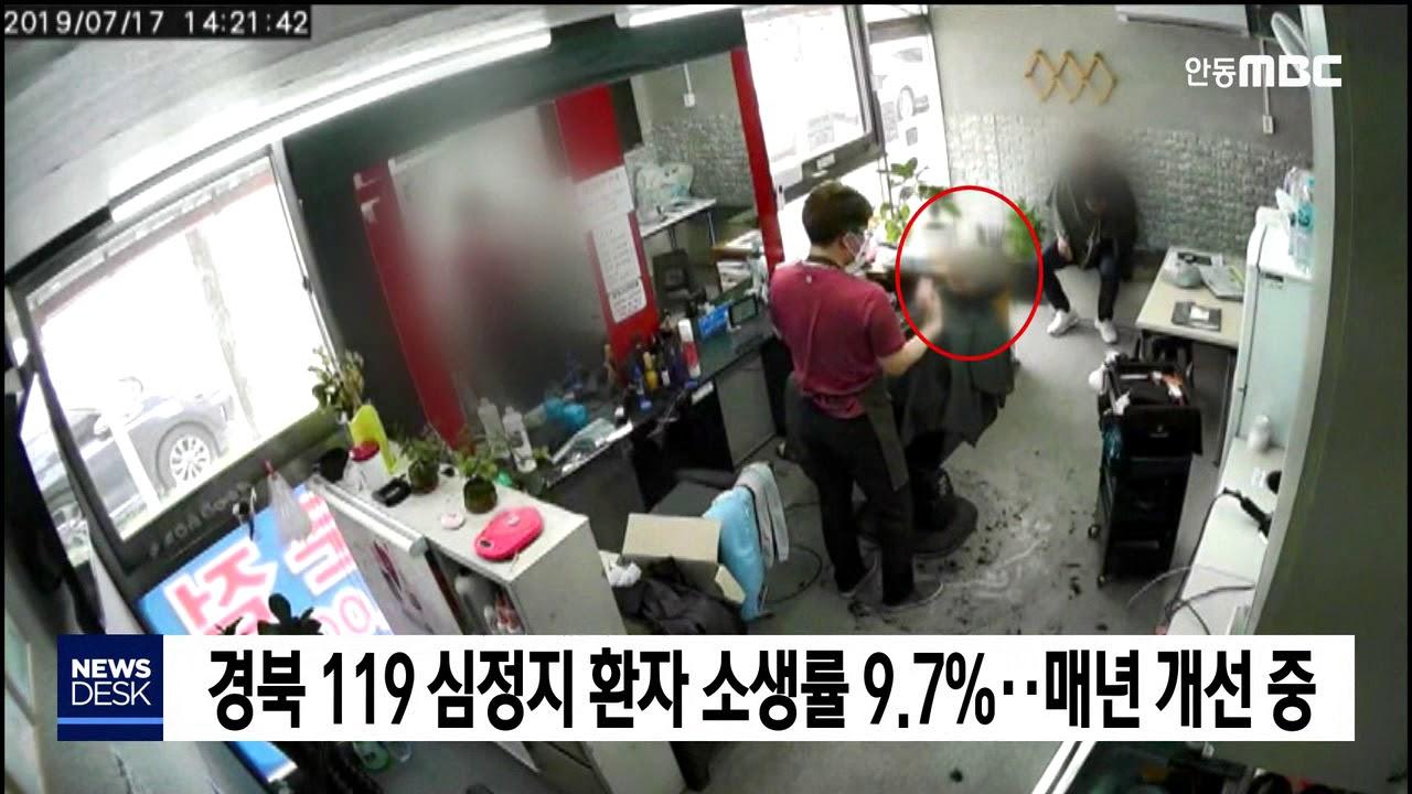 경북 119 심정지 환자 소생률 9.7%