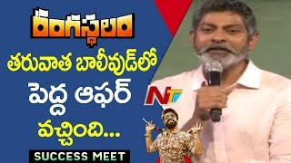 Video I Got A Big Bollywood Offer After Rangasthalam:Jagapathi Babu || Rangasthalam Vijayotsavam MP3, 3GP, MP4, WEBM, AVI, FLV April 2018