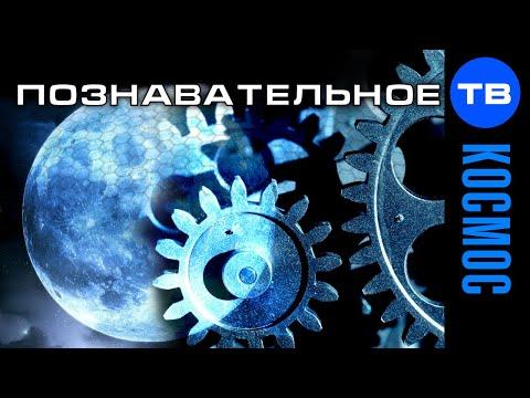 Планетарный конструктор: Искусственная Луна (Познавательное ТВ Артём Войтенков) - DomaVideo.Ru