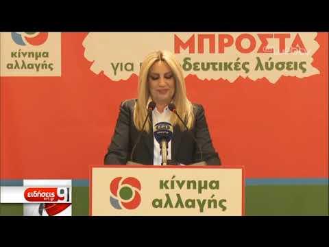 Ομιλία Φ. Γεννηματά στην Αλεξανδρούπολη | 24/3/2019 | ΕΡΤ