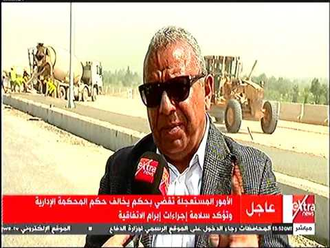 هيئة الطرق والكبارى تعتزم الإنتهاء من مشروع طريق شبرا - بنها الحر نهاية يونيو