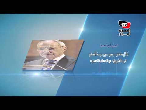 قالوا: عن الصحافة المصرية.. و«مسلسل الجماعة»