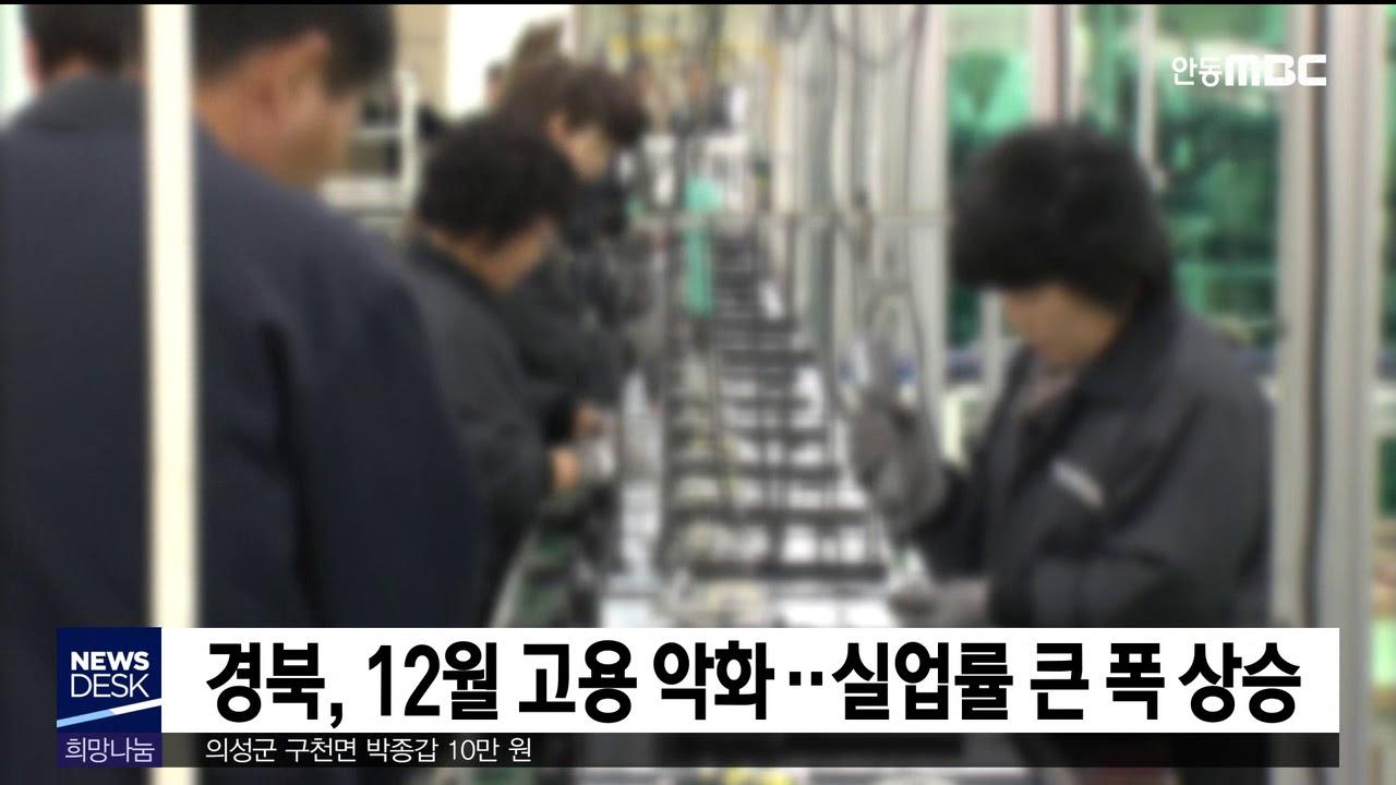 경북, 12월 고용 악화.. 실업률 큰 폭 상승