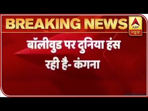 World Is Laughing At Bollywood Industry, Tweets Kangana Ranaut | ABP News