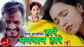 Hare Bhagwan Hare – Bishnu Majhi & Mohan Khadka
