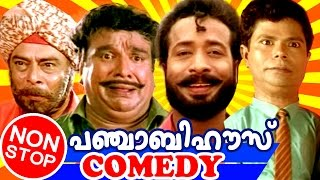 Video Malayalam Movie | Punjabi House | Non - Stop Comedy MP3, 3GP, MP4, WEBM, AVI, FLV Mei 2018
