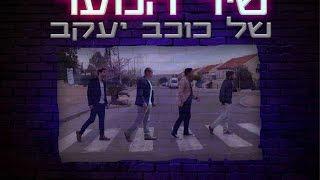 מהווי הקהילה והנוער(4 סרטונים)